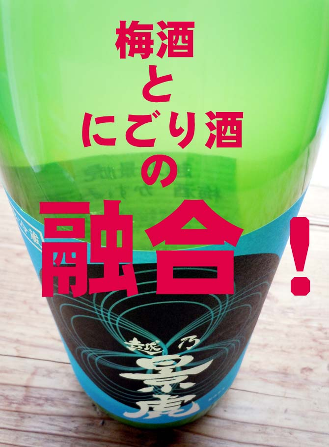 越乃景虎 かすみ酒