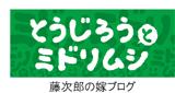 藤次郎の嫁ブログ
