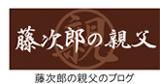 藤次郎の親父ブログ